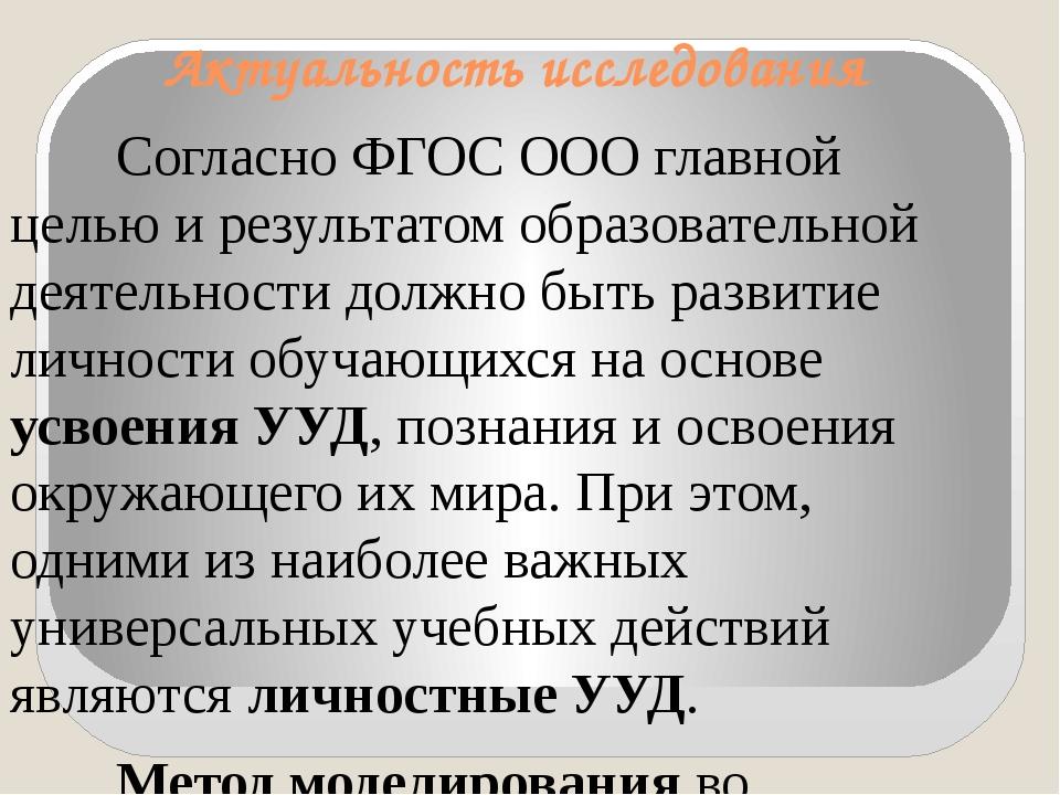 Актуальность исследования Согласно ФГОС ООО главной целью и результатом обр...