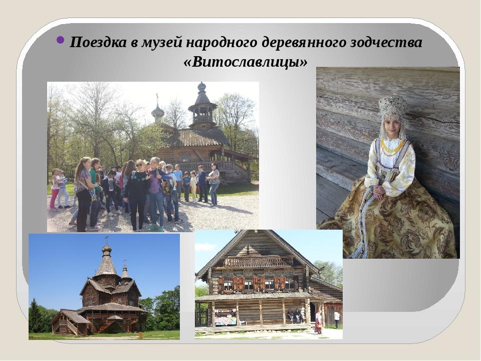 Поездка в музей народного деревянного зодчества «Витославлицы»