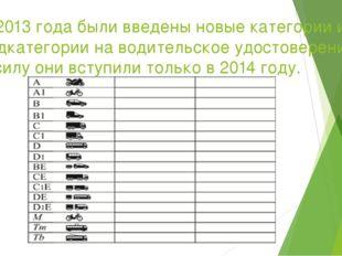 С 2013 года были введены новые категории и подкатегории на водительское удост