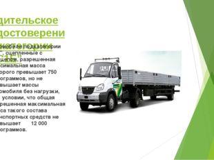 """Водительское удостоверение категории """"С1Е"""" автомобили подкатегории """"С1"""", сцеп"""