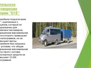 """Водительское удостоверение категории """"D1Е"""" автомобили подкатегории """"D1"""", сцеп"""