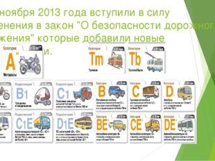 """С 5 ноября 2013 года вступили в силу изменения в закон """"О безопасности дорожн"""