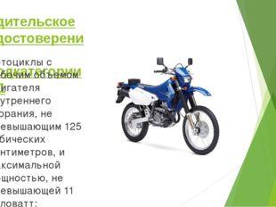 Водительское удостоверение подкатегории А1 мотоциклы с рабочим объемом двигат