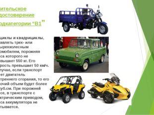 """Водительское удостоверение подкатегории """"В1"""" трициклы и квадрициклы, управлят"""
