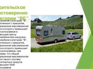 """Водительское удостоверение категории """"ВЕ"""". автомобили категории """"В"""", сцепленн"""