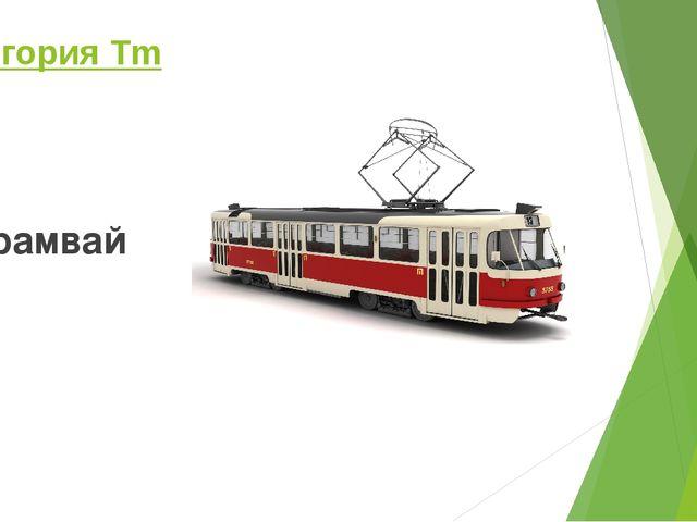 Категория Tm трамвай