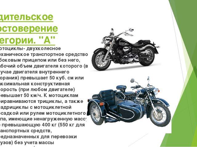 """Водительское удостоверение категории. """"А"""" Мотоциклы- двухколесное механическо..."""