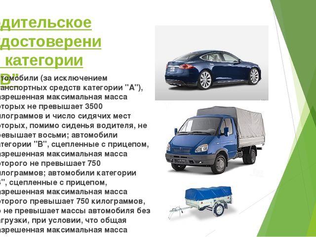 """Водительское удостоверение категории """"В"""" автомобили (за исключением транспорт..."""