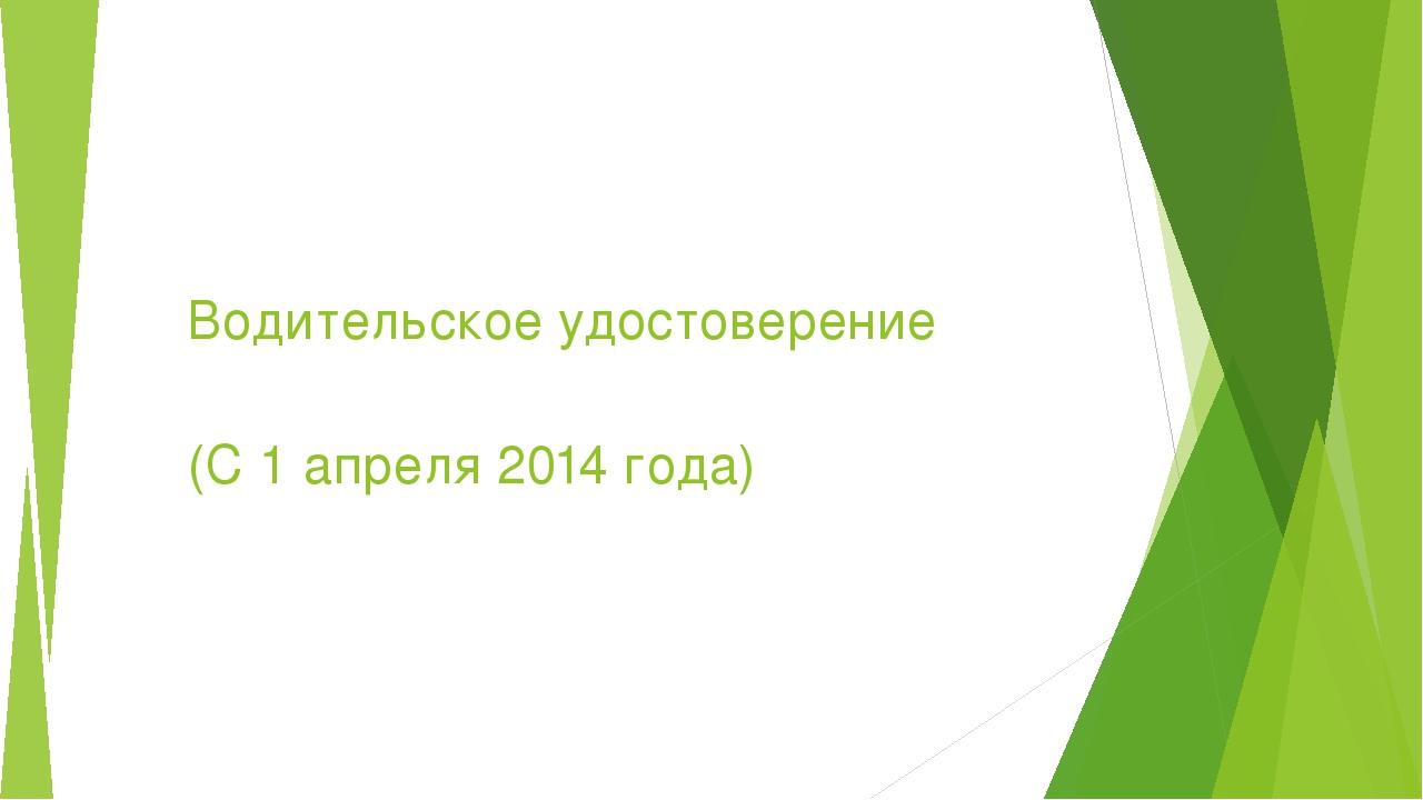 Водительское удостоверение (С 1 апреля 2014 года)