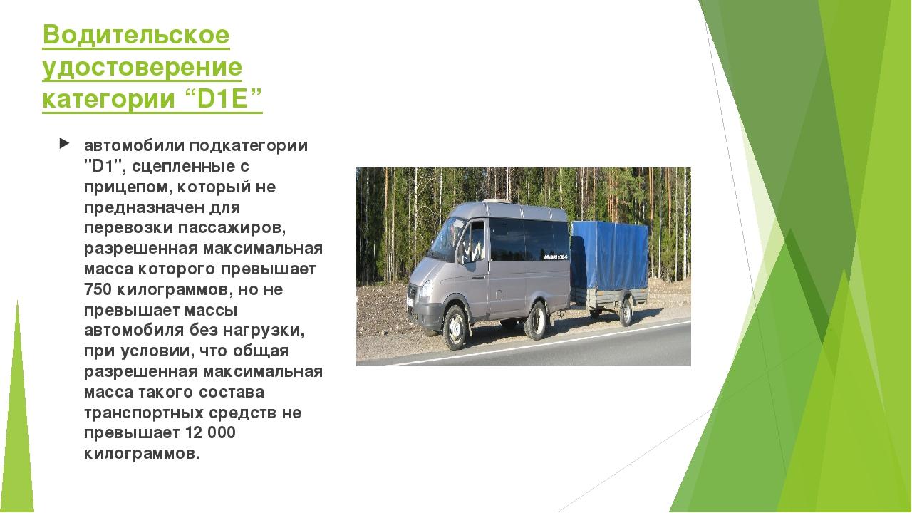 """Водительское удостоверение категории """"D1Е"""" автомобили подкатегории """"D1"""", сцеп..."""