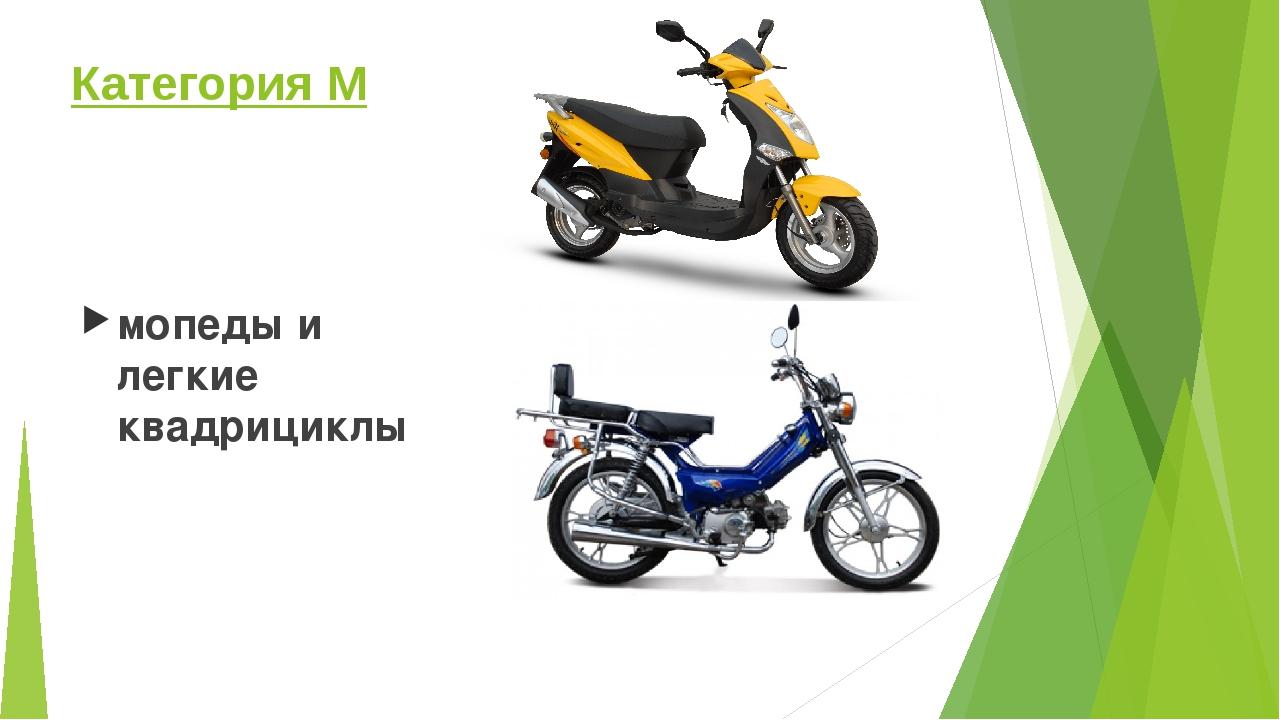 Категория M мопеды и легкие квадрициклы