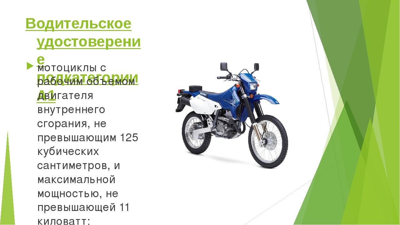 Водительское удостоверение подкатегории А1 мотоциклы с рабочим объемом двигат...
