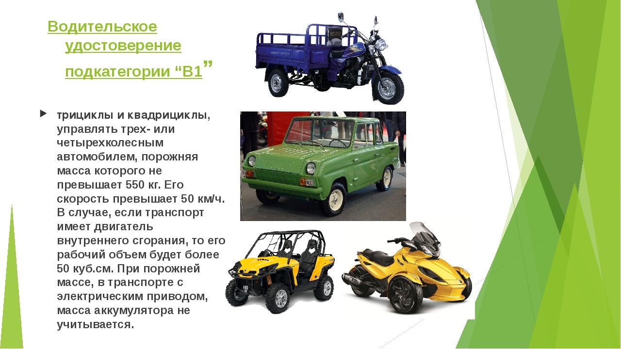 """Водительское удостоверение подкатегории """"В1"""" трициклы и квадрициклы, управлят..."""