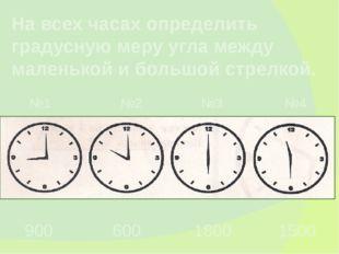 На всех часах определить градусную меру угла между маленькой и большой стрелк
