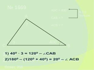 Задача 1 Луч ОС лежит внутри угла АОВ, причем АОС = 37º, ВОС = 19º. Чему рав