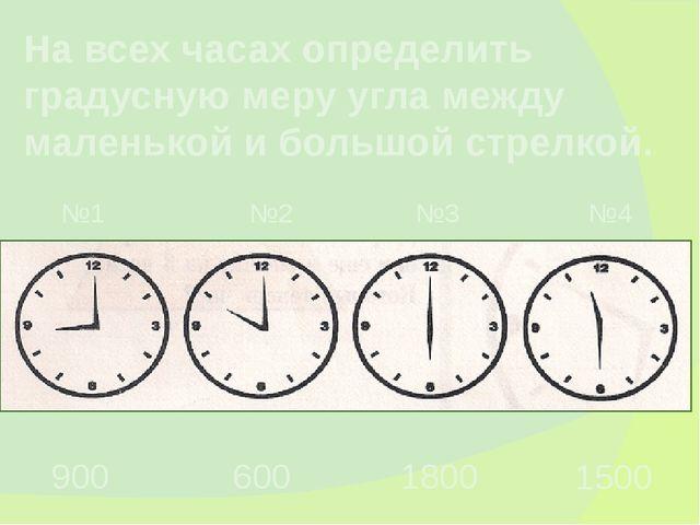 На всех часах определить градусную меру угла между маленькой и большой стрелк...