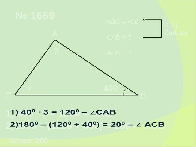 Задача 1 Луч ОС лежит внутри угла АОВ, причем АОС = 37º, ВОС = 19º. Чему рав...