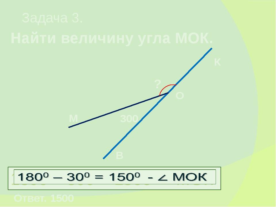 Задача 4. В С Е А О ? D 900 450 300 1800 – (900 + 450 +300)= 150 Найти величи...