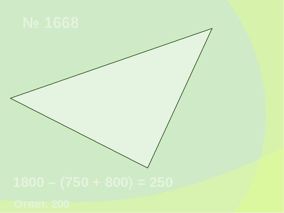 № 1669 С А В ? ? 400 АВС = 400 САВ = ? АСВ = ? в 3 р. больше Ответ. 200