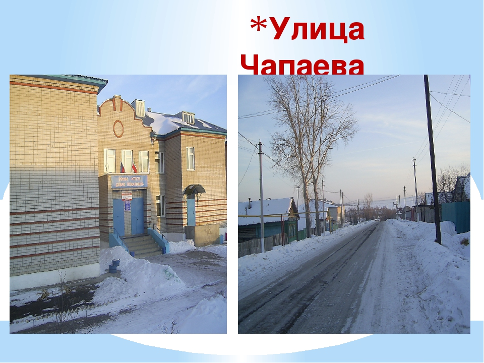 Улица Чапаева