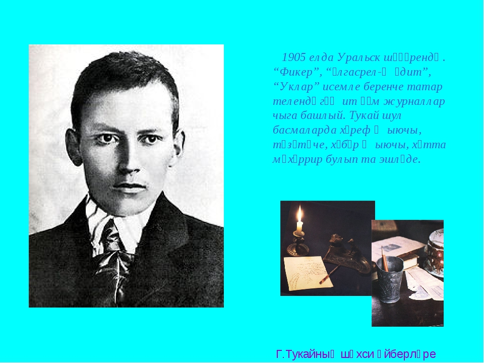 """1905 елда Уральск шәһәрендә . """"Фикер"""", """"Әлгасрел-җәдит"""", """"Уклар"""" исемле бере..."""