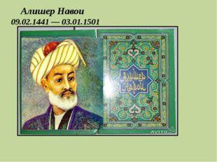 Алишер Навои 09.02.1441 — 03.01.1501