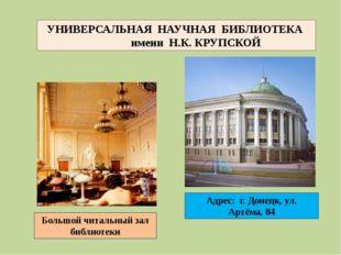 УНИВЕРСАЛЬНАЯ НАУЧНАЯ БИБЛИОТЕКА имени Н.К. КРУПСКОЙ Большой читальный зал би