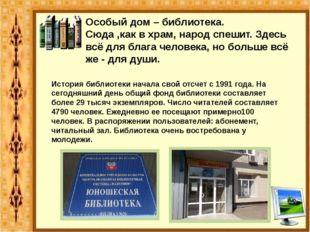 История библиотеки начала свой отсчет с 1991 года. На сегодняшний день общ