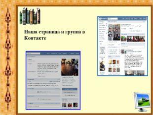 Наша страница и группа в Контакте