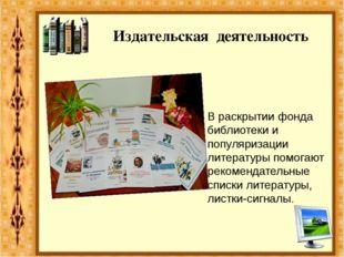 В раскрытии фонда библиотеки и популяризации литературы помогают рекомендател