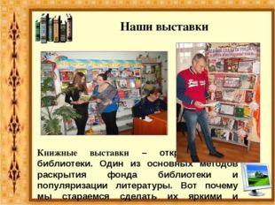 Наши выставки Книжные выставки – открытое лицо библиотеки. Один из основных м