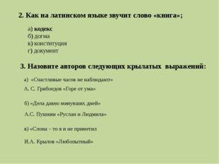 2. Как на латинском языке звучит слово «книга»; а) кодекс б) догма в) констит
