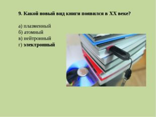9. Какой новый вид книги появился в ХХ веке? а) плазменный б) атомный в) нейт