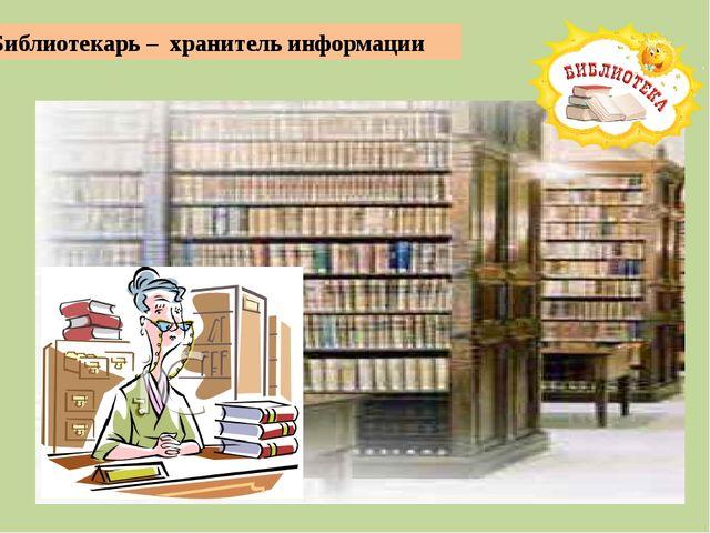 Библиотекарь – хранитель информации