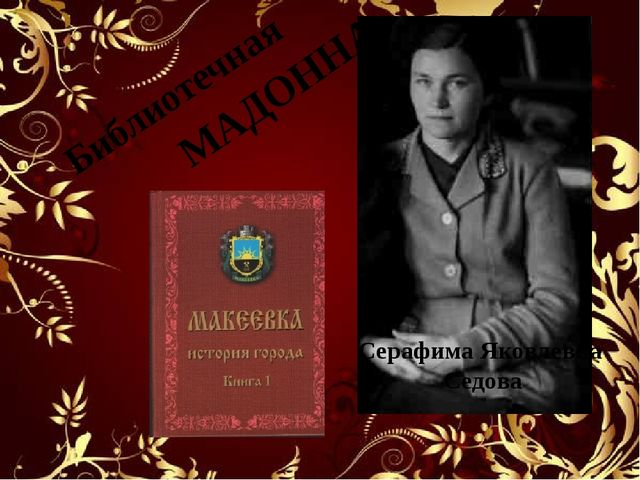 Библиотечная МАДОННА Серафима Яковлевна Седова