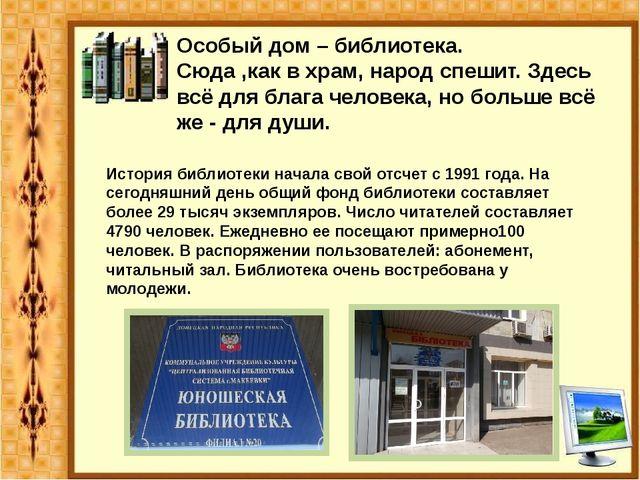 История библиотеки начала свой отсчет с 1991 года. На сегодняшний день общ...