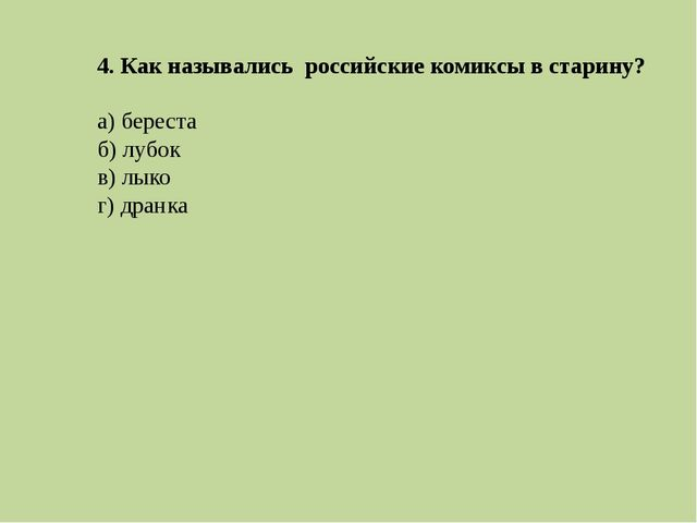 4. Как назывались российские комиксы в старину? а) береста б) лубок в) лыко г...