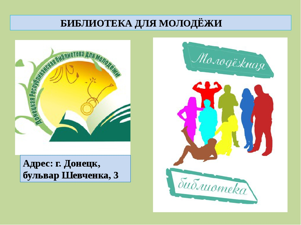 БИБЛИОТЕКА ДЛЯ МОЛОДЁЖИ Адрес: г. Донецк, бульвар Шевченка, 3