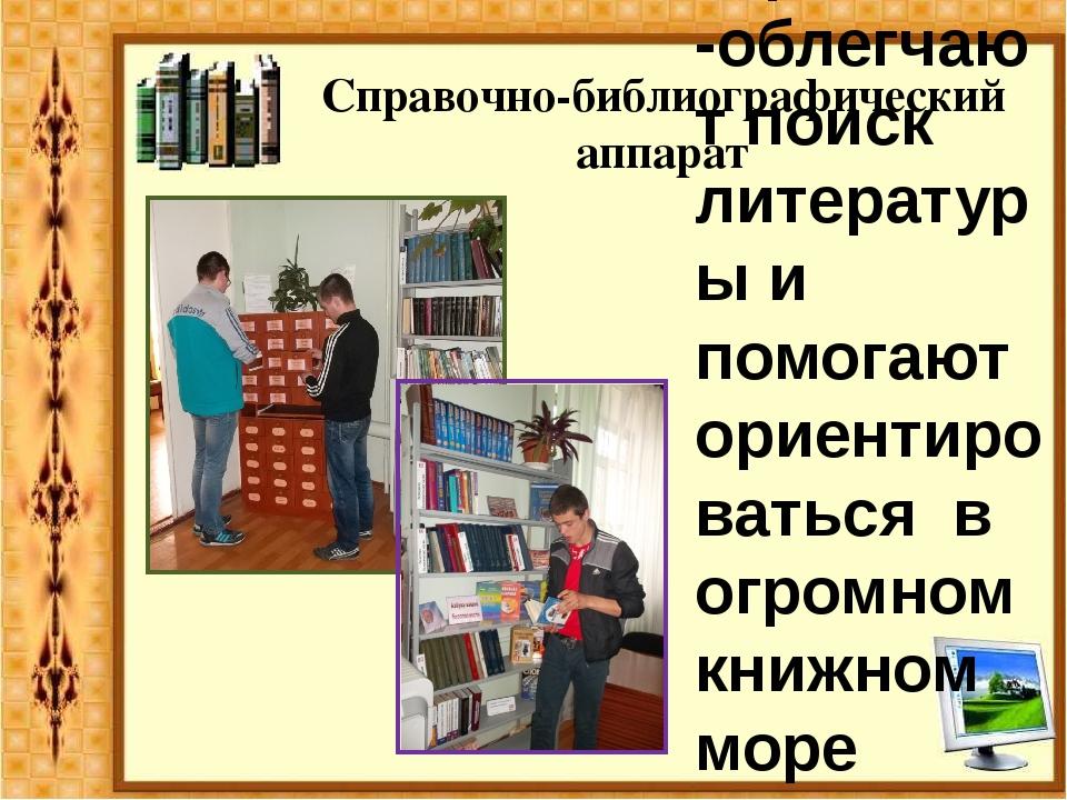 Справочно-библиографический аппарат Каталоги, картотеки -облегчают поиск лите...