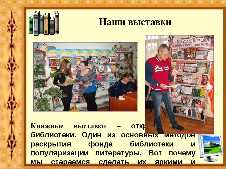 Наши выставки Книжные выставки – открытое лицо библиотеки. Один из основных м...