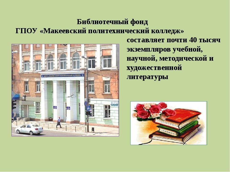 Библиотечный фонд ГПОУ «Макеевский политехнический колледж» составляет почти...