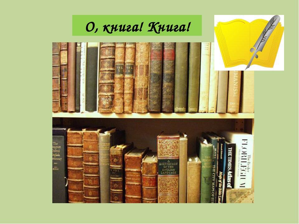 О, книга! Книга!