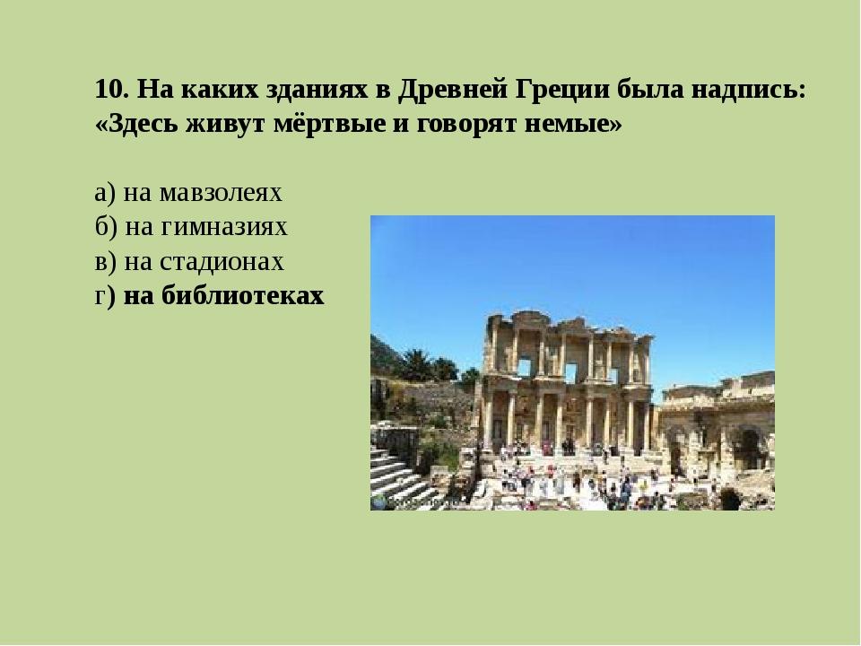 10. На каких зданиях в Древней Греции была надпись: «Здесь живут мёртвые и го...