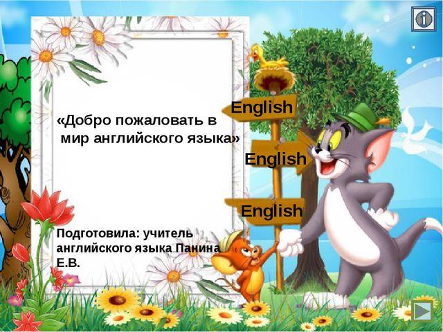 «Добро пожаловать в мир английского языка» Подготовила: учитель английского...