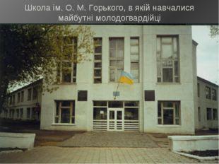 Школа ім. О. М. Горького, в якій навчалися майбутні молодогвардійці