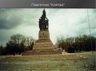 """Пам'ятник """"Клятва"""""""