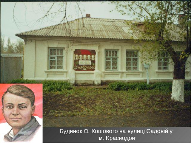 Будинок О. Кошового на вулиці Садовій у м. Краснодон