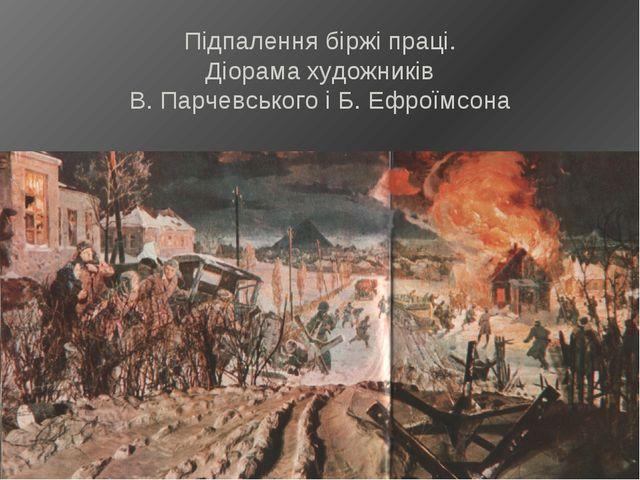Підпалення біржі праці. Діорама художників В. Парчевського і Б. Ефроїмсона