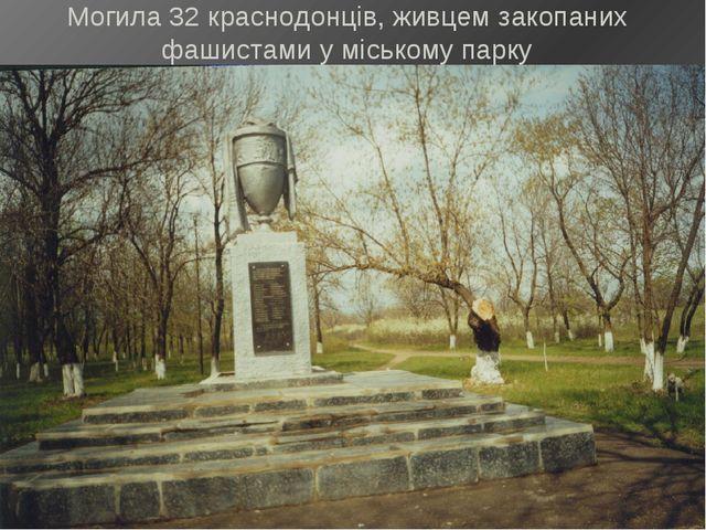 Могила 32 краснодонців, живцем закопаних фашистами у міському парку