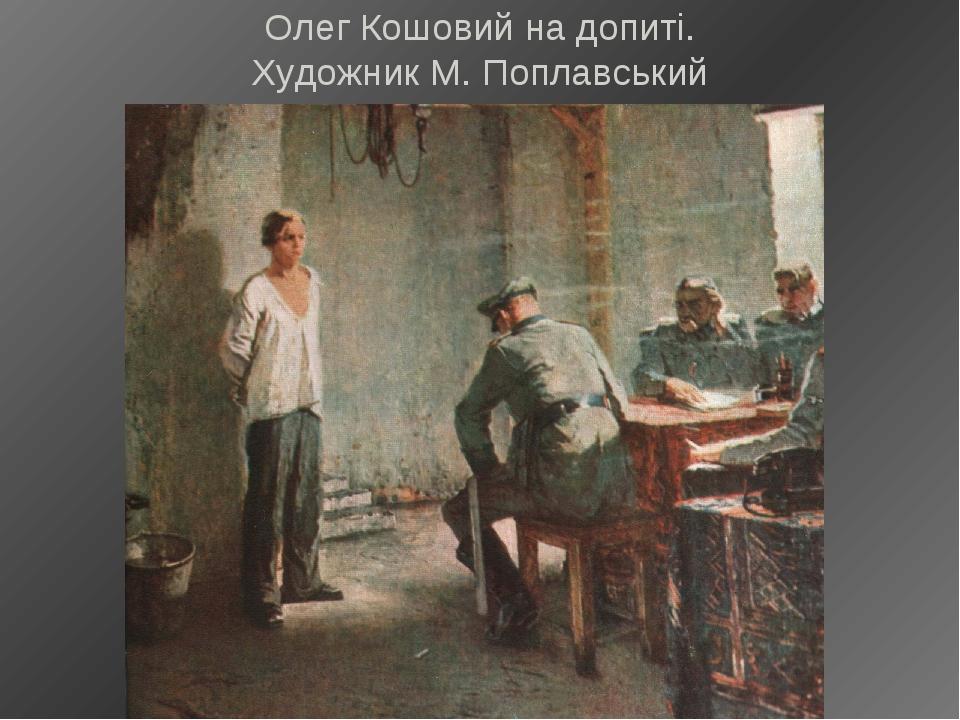 Олег Кошовий на допиті. Художник М. Поплавський
